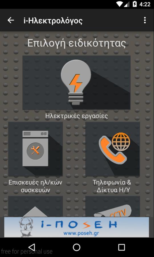 i-Ηλεκτρολόγος