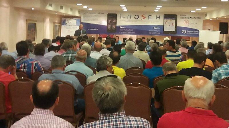 Γενική Συνέλευση ΠΟΣΕΗ Αθήνα 28 Μαΐου